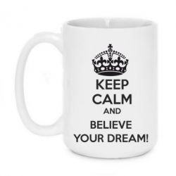 Кружка 420ml KEEP CALM and BELIVE YOUR DREAM - FatLine