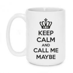 Кружка 420ml KEEP CALM and CALL ME MAYBE