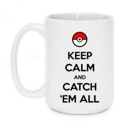 Кружка 420ml Keep Calm and Catch 'em all!