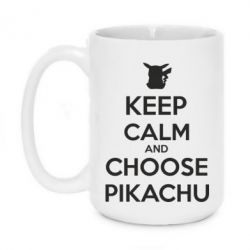Кружка 420ml Keep Calm and Choose Pikachu