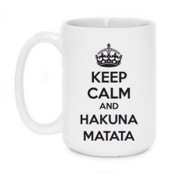 Кружка 420ml KEEP CALM and HAKUNA MATATA - FatLine