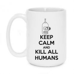 Кружка 420ml KEEP CALM and KILL ALL HUMANS - FatLine