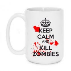 Кружка 420ml KEEP CALM and KILL ZOMBIES - FatLine
