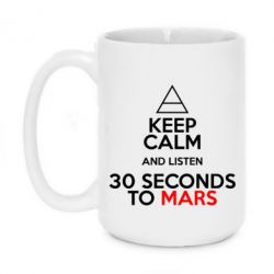 Кружка 420ml Keep Calm and listen 30 seconds to mars
