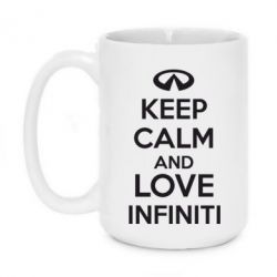 Кружка 420ml KEEP CALM and LOVE INFINITI - FatLine
