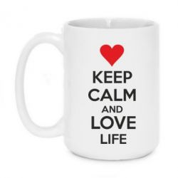 Кружка 420ml KEEP CALM and LOVE LIFE - FatLine