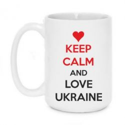 Кружка 420ml KEEP CALM and LOVE UKRAINE - FatLine