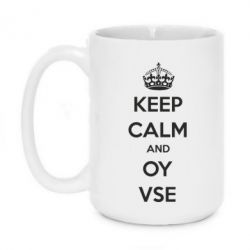 Кружка 420ml KEEP CALM and OY VSE - FatLine