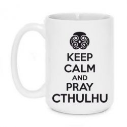 Кружка 420ml KEEP CALM AND PRAY CTHULHU
