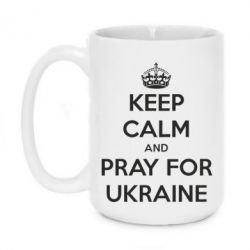 Кружка 420ml KEEP CALM and PRAY FOR UKRAINE - FatLine