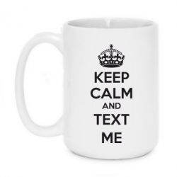 Кружка 420ml KEEP CALM and TEXT ME