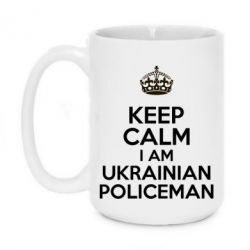 Кружка 420ml Keep Calm i am ukrainian policeman