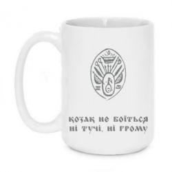 Кружка 420ml Козак не боїться ні тучи, ні грому (з гербом) - FatLine