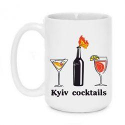 Кружка 420ml Kyiv Coctails - FatLine
