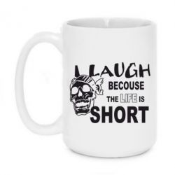 Кружка 420ml Laugh becouse Life is short