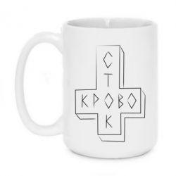 Кружка 420ml Логотип Кровостока