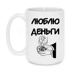 Кружка 420ml Люблю деньги - FatLine