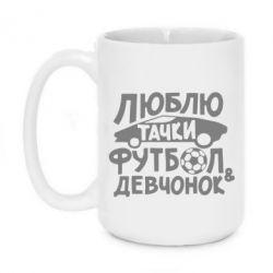 Кружка 420ml Люблю тачки, футбол и девченок! - FatLine