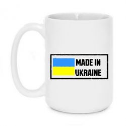 Кружка 420ml Made in Ukraine Logo