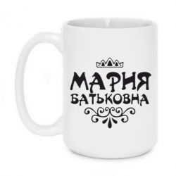 Кружка 420ml Мария Батьковна - FatLine