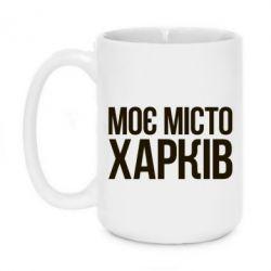 Кружка 420ml Моє місто Харків - FatLine