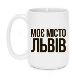 Кружка 420ml Моє місто Львів - FatLine