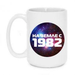 Кружка 420ml На земле с 1982 - FatLine