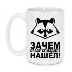 Кружка 420ml Нашел - FatLine