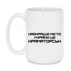 Кружка 420ml Найкраще місто Краматорськ - FatLine