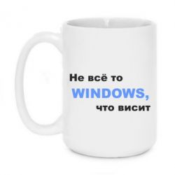 Кружка 420ml Не все то Windows, что виснет