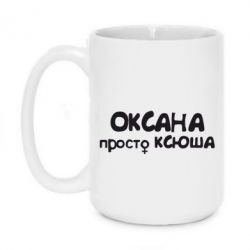 Кружка 420ml Оксана просто Ксюша - FatLine