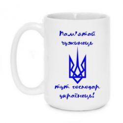 Кружка 420ml Пам'ятай чужинець - тут господар Українець! - FatLine