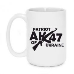 Кружка 420ml Patriot of Ukraine - FatLine