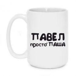 Кружка 420ml Павел просто Паша - FatLine
