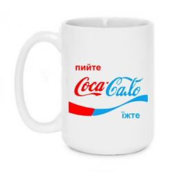 Кружка 420ml Пийте Coca, іжте Сало