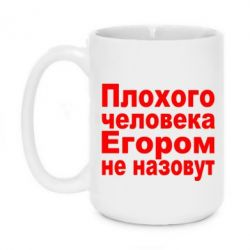 Кружка 420ml Плохого человека Егором не назовут - FatLine
