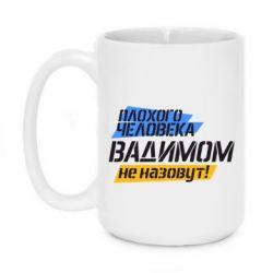 Кружка 420ml Плохого человека Вадимом не назовут! - FatLine
