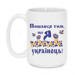 Кружка 420ml Пошаюся тим, що я Українець - FatLine