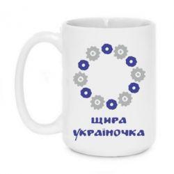 Кружка 420ml Щира Україночка - FatLine