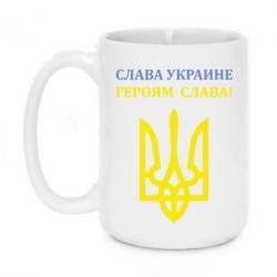 Кружка 420ml Слава Украине! Героям слава! - FatLine