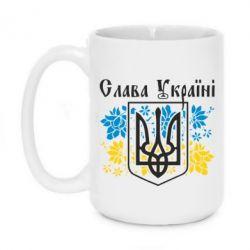 Кружка 420ml Слава Україні