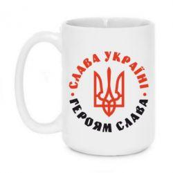 Кружка 420ml Слава Україні! Героям слава! (у колі) - FatLine