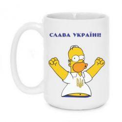 Кружка 420ml Слава Україні (Гомер)
