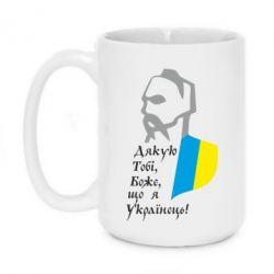 Кружка 420ml Дякую Тобі, Боже, що я Українець!