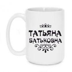 Кружка 420ml Татьяна Батьковна - FatLine