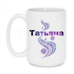 Кружка 420ml Татьяна