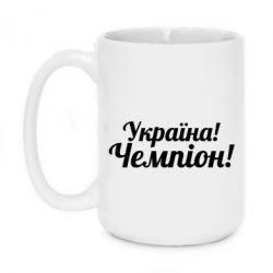 Кружка 420ml Україна! Чемпіон! - FatLine
