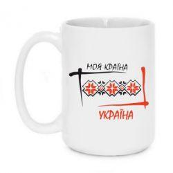 Кружка 420ml Україна - моя країна! - FatLine