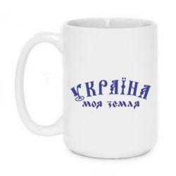 Кружка 420ml Україна моя земля - FatLine