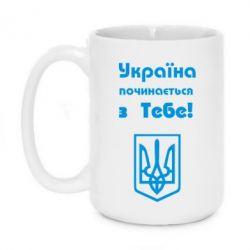 Кружка 420ml Україна починається з тебе (герб) - FatLine